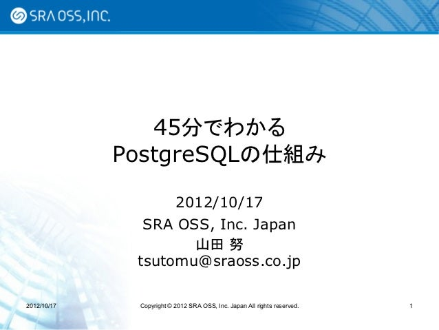 C16 45分でわかるPostgreSQLの仕組み by 山田努