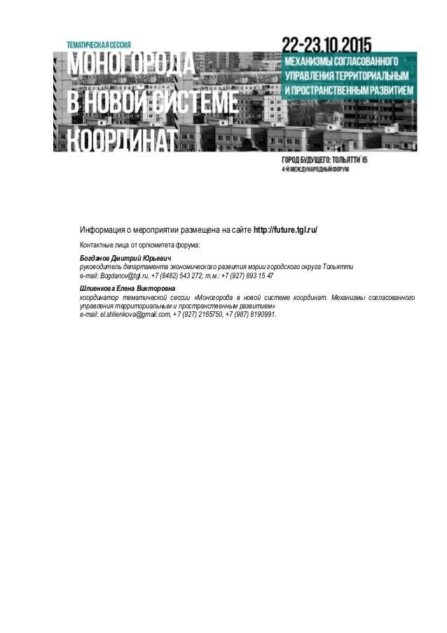 Круглосуточные диспетчерские службы (по районам
