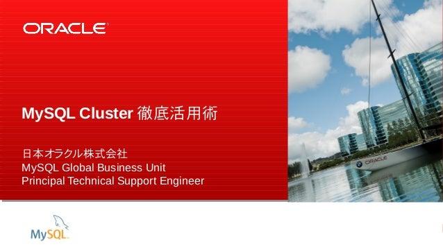 MySQL Cluster 徹底活用術 日本オラクル株式会社 MySQL Global Business Unit Principal Technical Support Engineer  1  Copyright © 2013, Oracl...
