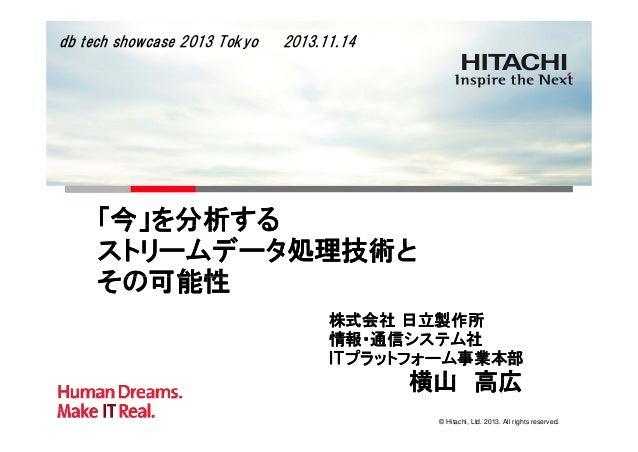 [C23] 「今」を分析するストリームデータ処理技術とその可能性 by Takahiro Yokoyama