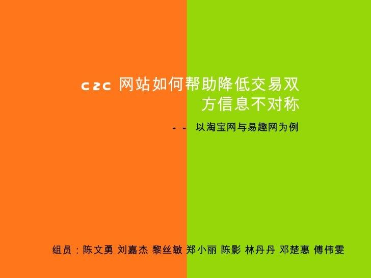 C2c网站运营ppt