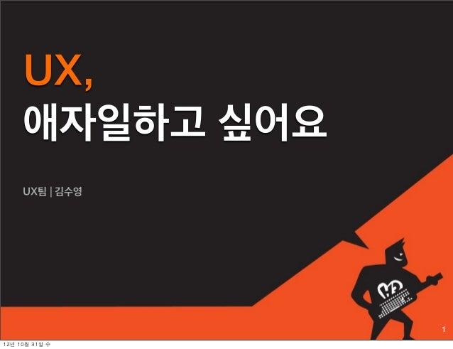 [H3 2012] UX, 애자일하고 싶어요