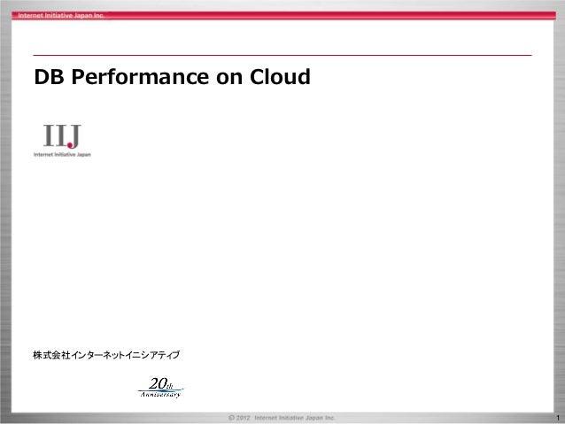 C32 DB Performance on Cloud by 安藤賀章