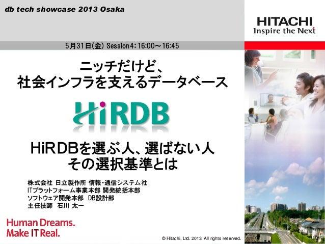 C34 ニッチだけど、社会インフラを支えるデータベース、HiRDB ~HiRDBを選ぶ人、選ばない人、その選択基準とは~ by Taichi Ishikawa