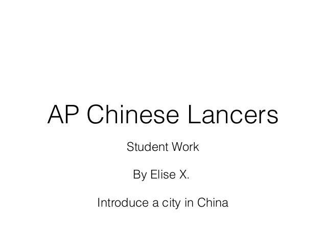 AP Chinese Lancers Student Work By Elise X. Introduce a city in China