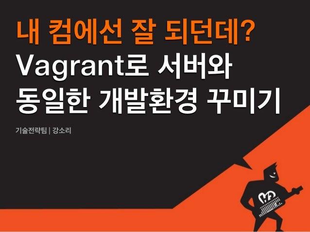 [H3 2012] 내컴에선 잘되던데? - vagrant로 서버와 동일한 개발환경 꾸미기