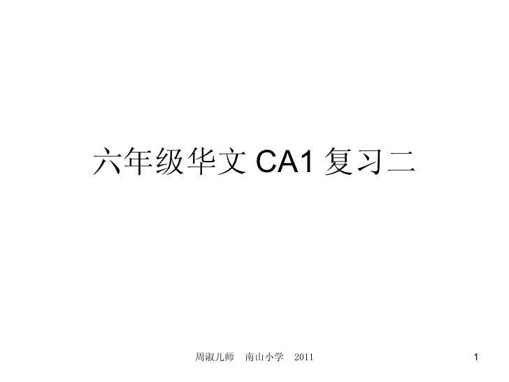 六年级华文 CA1 复习二