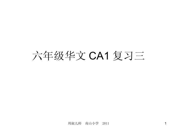 六年级华文 CA1 复习三