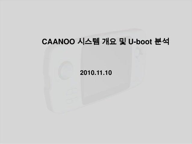 CAANOO 시스템 개요 및 U-boot 분석       2010.11.10