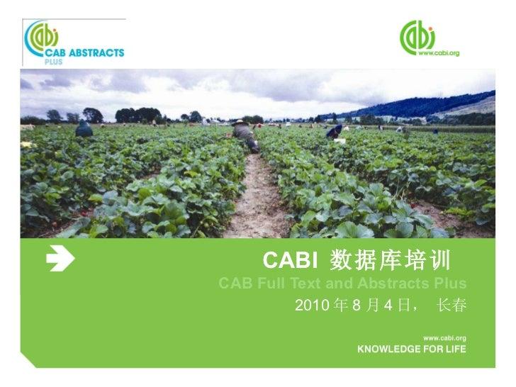 Cab plus database training. chinese