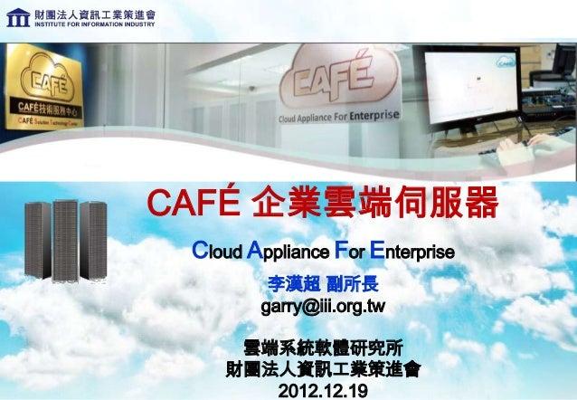 建國科大雲端中心成立記者會~與采威國際產學合作~Cafe 企業雲端伺服器演講講義