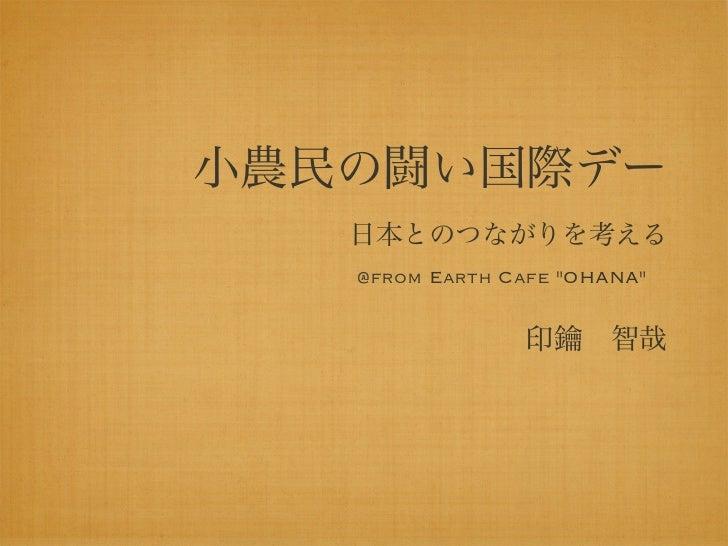 """小農民の闘い国際デー   日本とのつながりを考える   @from Earth Cafe """"OHANA""""                印鑰智哉"""