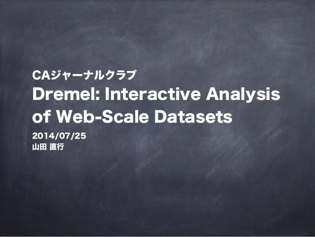 CAジャーナルクラブ Dremel: Interactive Analysis of Web-Scale Datasets