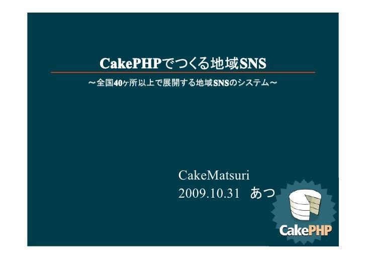 CakePHP      SNS  CakePHPでつくる地域SNS ~全国40    40           SNS    40ヶ所以上で展開する地域SNS                 SNSのシステム~                ...