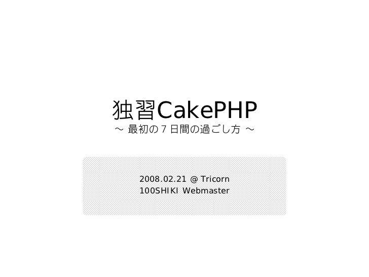 CakePHP Lightening Talk (2008-02-21)