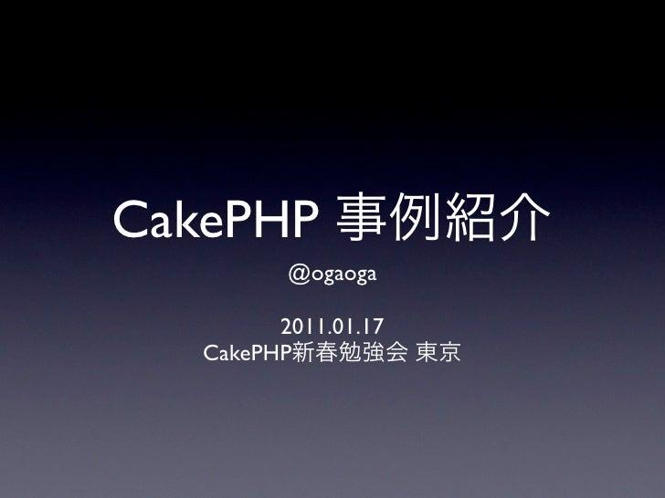 CakePHP          @ogaoga         2011.01.17   CakePHP