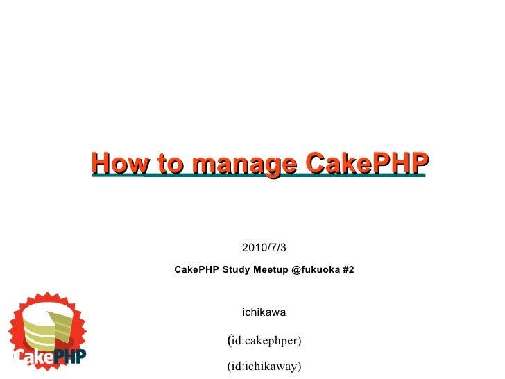 How to manage Cakephp @CakePHP_Fukuoka_2