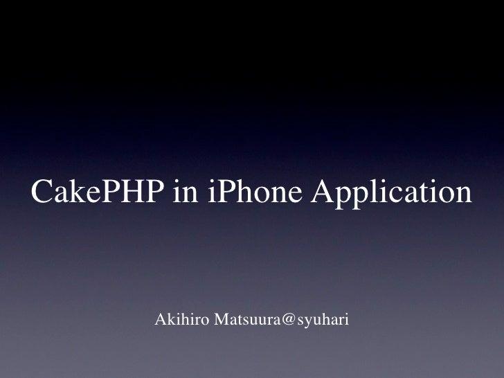 CakePHP in iPhone Application           Akihiro Matsuura@syuhari