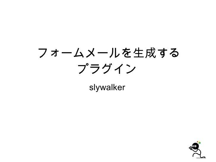 slywalker フォームメールを生成する プラグイン