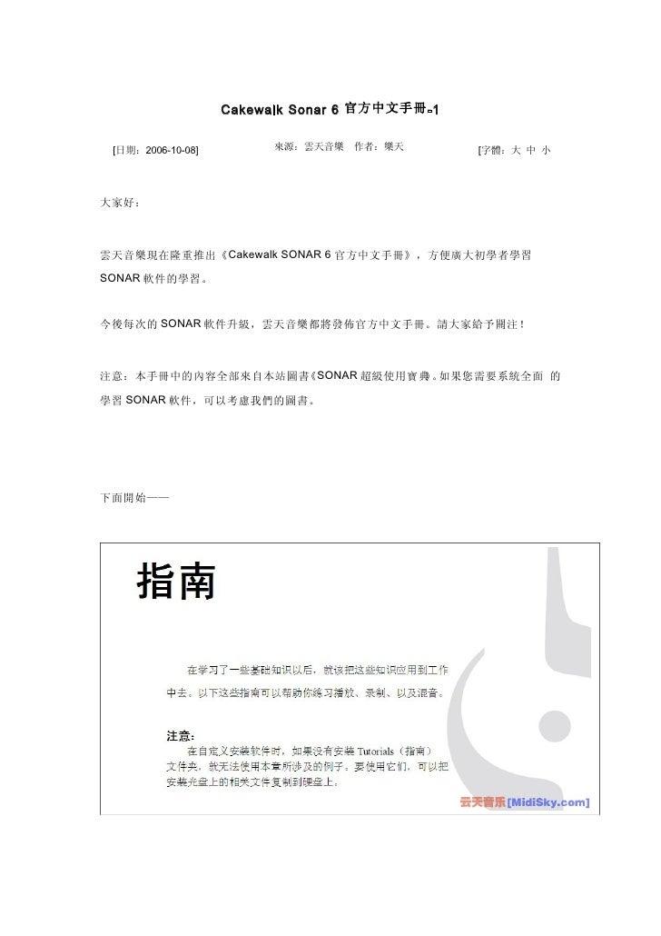 Cakewalk Sonar 6 官方中文手冊 -1                           來源:雲天音樂   作者:樂天  [日期:2006-10-08]                                [字體:大...