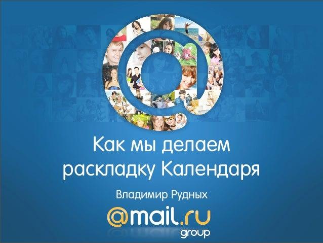 Как мы делаем раскладку Календаря@Mail.Ru