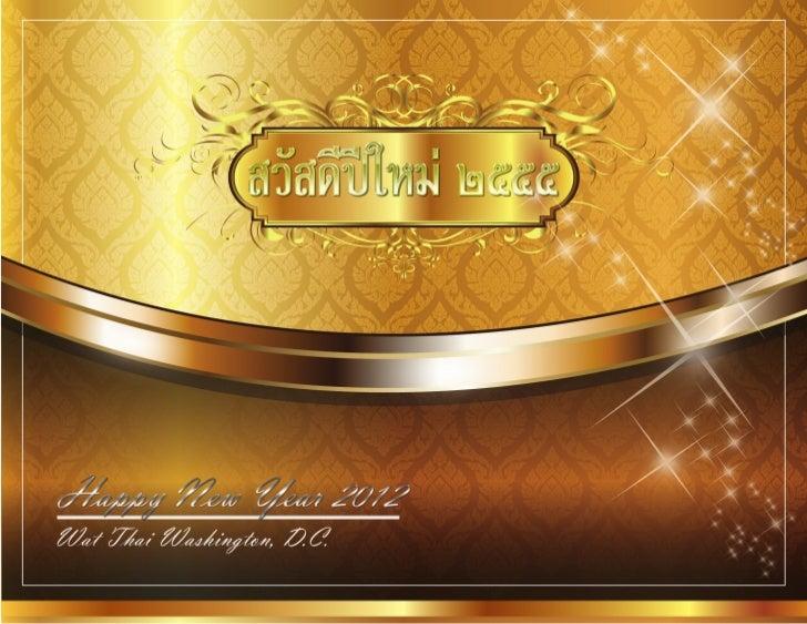 Calendar 2012 Wat Thai Washington, D.C.