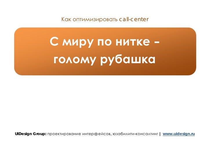 Как оптимизировать call-center                   С миру по нитке –                голому рубашка     UIDesign Group: проек...