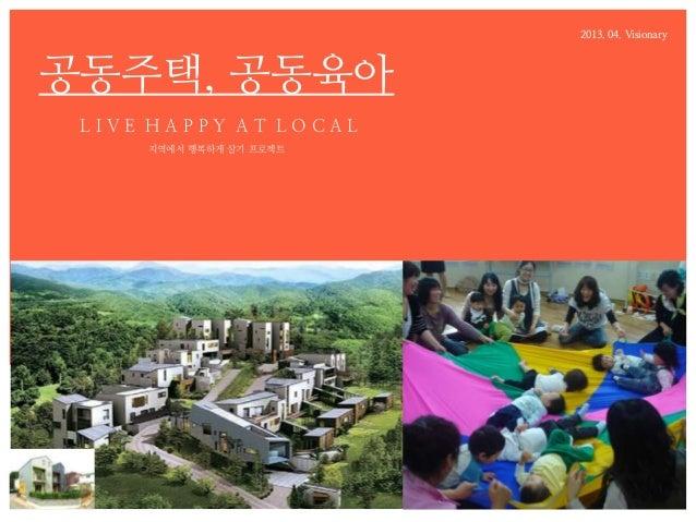 2013. 04. Visionary공동주택, 공동육아 LIVE HAPPY AT LOCAL     지역에서 행복하게 살기 프로젝트