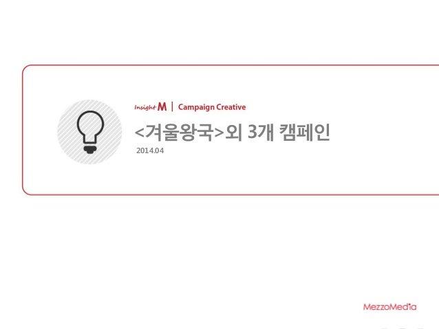 [메조미디어] Campaign creative_2014.04