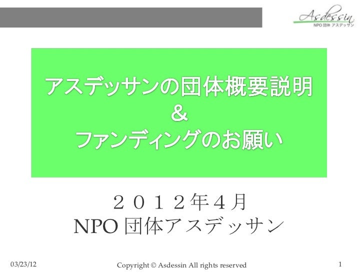 2012年4月           NPO 団体アスデッサン03/23/12     Copyright © Asdessin All rights reserved   1