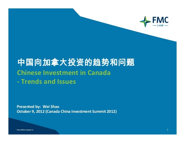 中国向加拿大投资的趋势和问题ChineseInvestmentinCanada‐ TrendsandIssuesPresentedby:WeiShaoOctober9,2012(CanadaChinaInvestme...