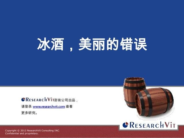 冰酒,美丽的错误  咨询公司出品, 请登录  更多研究。  Copyright © 2013 ResearchVit Consulting INC. Confidential and proprietary.  查看