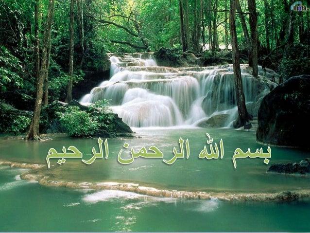 {لعاملنيا رب األرض ورب لسمواتا رب احلمد فلله}اجلاثية:36