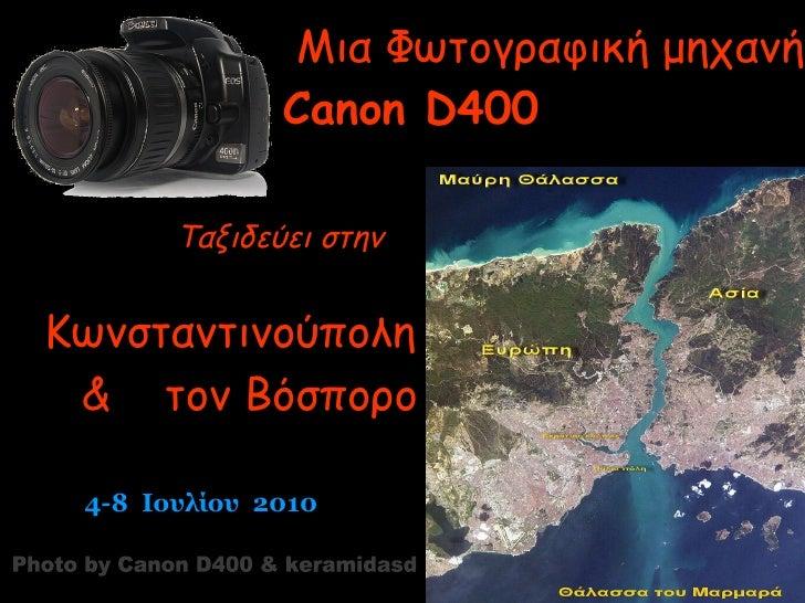Μια Φωτογραφική μηχανή   Canon D400     Ταξιδεύει στην   Κωνσταντινούπολη    &  τον Βόσπορο 4-8  Ιουλίου  2010 Photo by Ca...