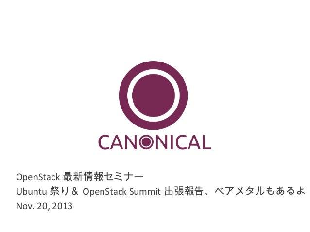 OpenStack 最新情報セミナー Ubuntu 祭り& OpenStack Summit 出張報告、ベアメタルもあるよ Nov. 20, 2013