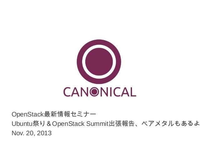 OpenStack最新情報セミナー Ubuntu祭り&OpenStack Summit出張報告、ベアメタルもあるよ Nov. 20, 2013