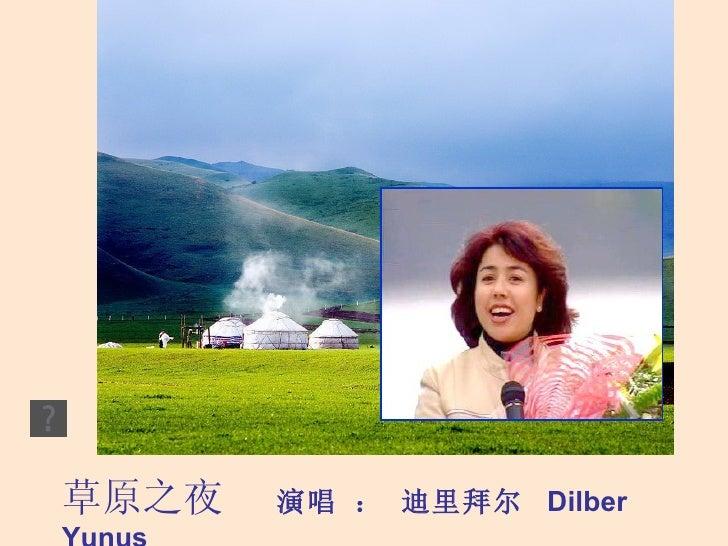 草原之夜   演唱 : 迪里拜尔  Dilber Yunus
