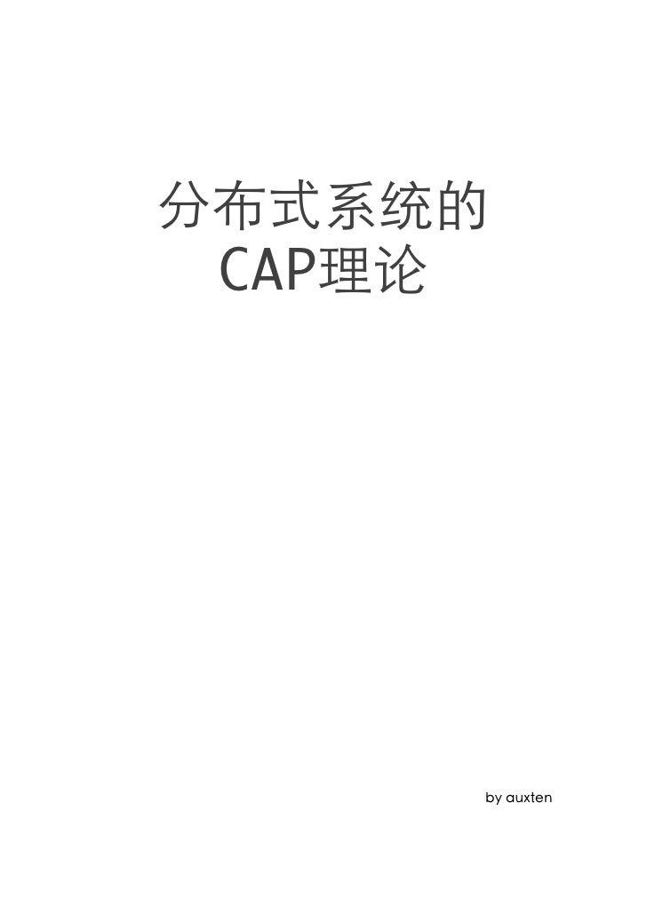 CAP简介
