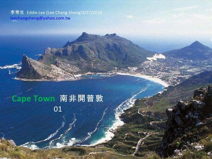 Cape Town  南非開普敦  01 李常生  Eddie Lee (Lee Chang-Sheng)3/27/2010 [email_address]