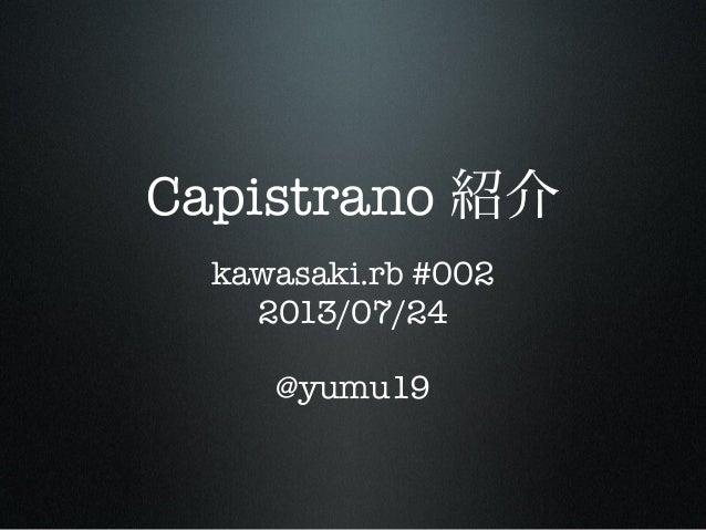 Capistrano 紹介 kawasaki.rb #002 2013/07/24 @yumu19