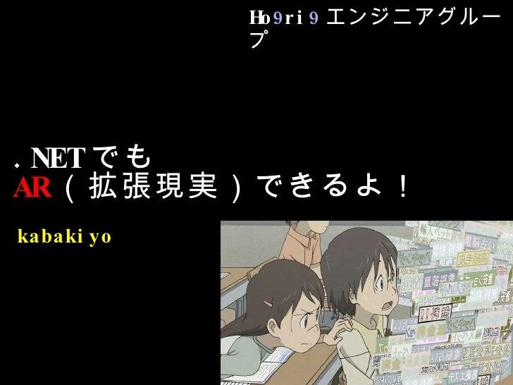 .NET でも AR (拡張現実)できるよ! kabakiyo Ho 9 ri 9 エンジニアグループ