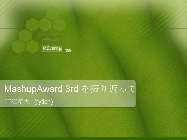 MashupAward 3rd を振り返って 市江竜太  (rytich)
