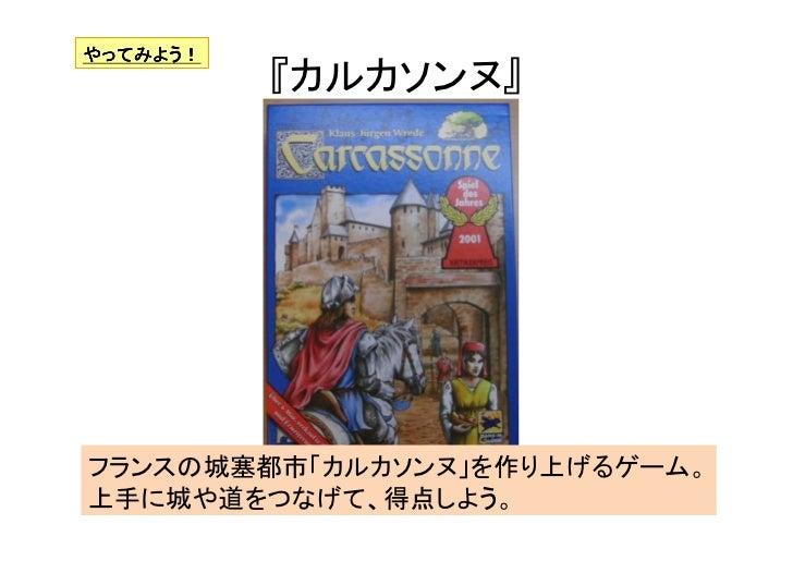 やってみよう!やってみよう!          『カルカソンヌ』フランスの城塞都市「カルカソンヌ」を作り上げるゲーム。上手に城や道をつなげて、得点しよう。
