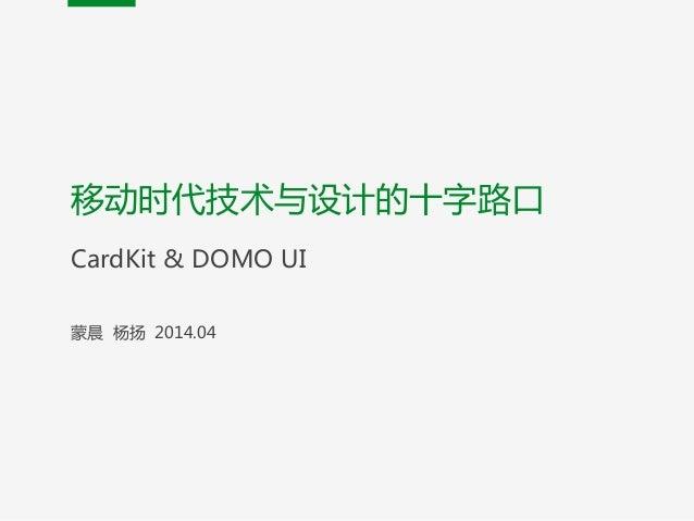 移动时代技术与设计的十字路口  CardKit & DOMO UI  ! 蒙晨  杨扬  2014.04