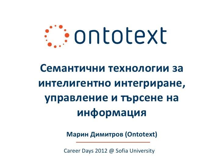 Семантични технологии заинтелигентно интегриране, управление и търсене на      информация    Марин Димитров (Ontotext)    ...