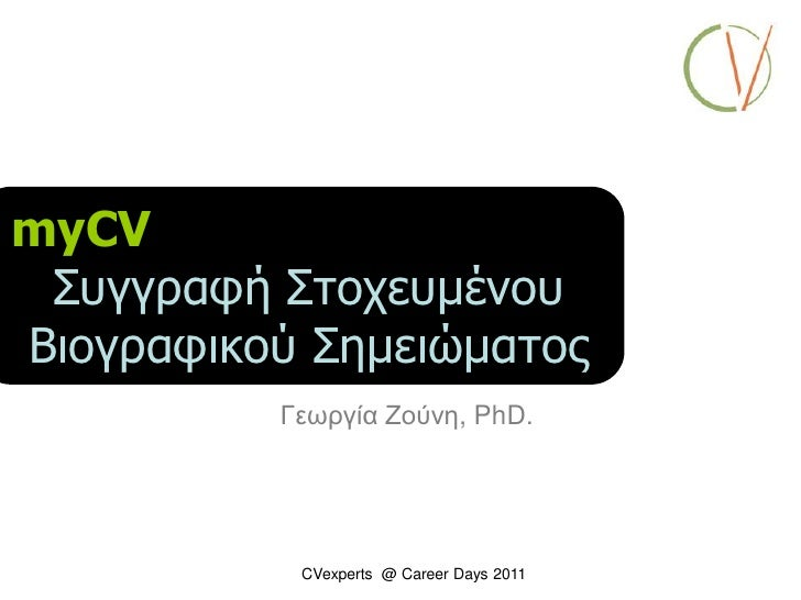 CV writing: From Steve Jobs to You! (at Careerbuilder Career Days 2011, Greece)