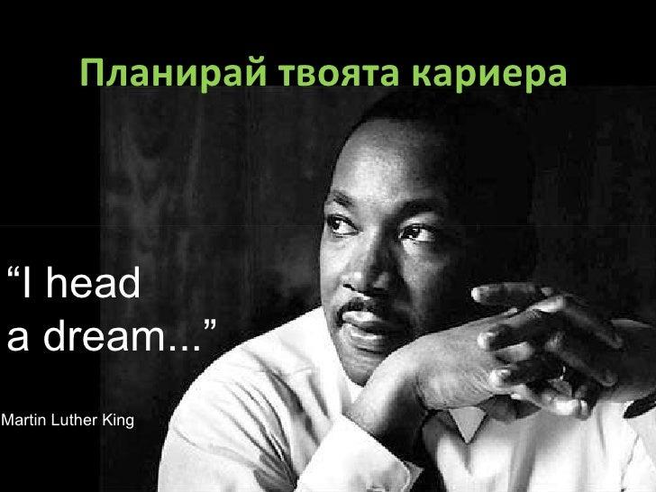 """ I head  a dream..."" Martin Luther King Планирай твоята кариера"