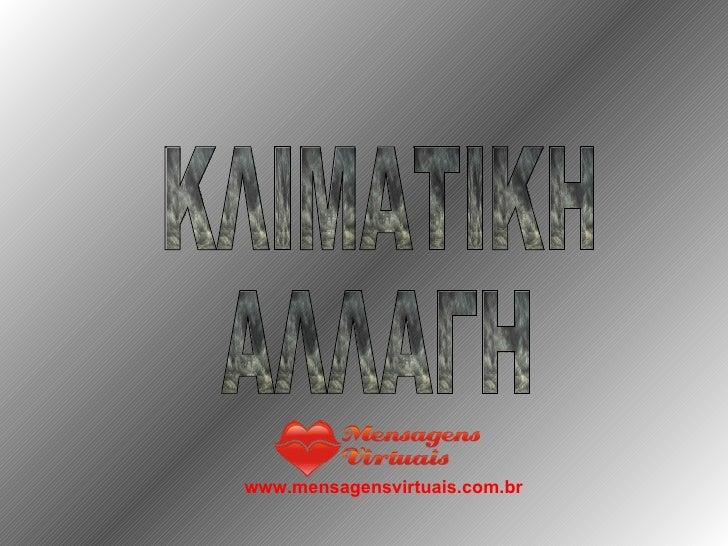 ΚΛΙΜΑΤΙΚΗ ΑΛΛΑΓΗ www.mensagensvirtuais.com.br