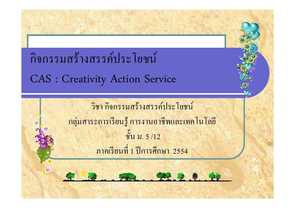กิจกรรมสร้างสรรค์ประโยชน์CAS : Creativity Action Service               วิชา กิจกรรมสร้างสรรค์ประโยชน์        กลุ่มสาระการเ...