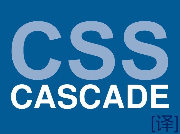 CSS<br />CASCADE<br />[译]<br />